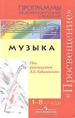 Музыка. 1-8 классы