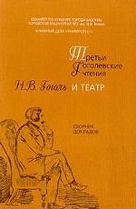 Гоголь Н.В. и театр. Третьи Гоголевские чтения. Сборник докладов
