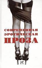 Современная эротическая проза. Сборник
