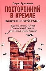 """Посторонний в Кремле. Репортажи из """"особой зоны"""""""