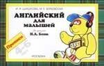Английский для малышей. Прописи. 4-6 лет
