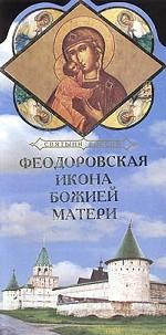 Феодоровская икона Божией Матери. Книга-подарок