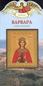 Варвара. Книга-подарок