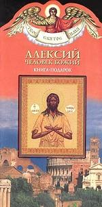 Алексий, человек Божий. Книга-подарок