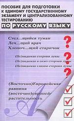 Пособие для подготовки к единому государственному экзамену и централизованному тестированию по русскому языку