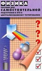 Пособие для самостоятельной подготовки к ЕГЭ к централизованному тестированию по физике