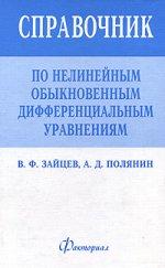 Справочник по нелинейным обыкновенным дифференциальным уравнениям