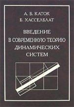 Введение в современную теорию динамических систем