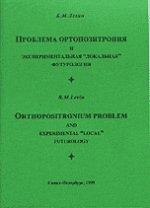 """Проблема ортопозитрония и экспериментальная """"локальная"""" футурология"""