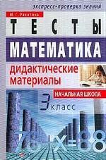 Математика. Дидактические материалы для 3 класса, издание 2-е