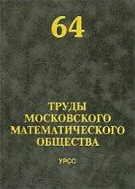 Труды Московского Математического Общества