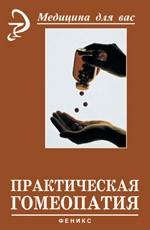 Практическая гомеопатия