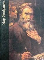 Мир Рембрандта. 1606-1669