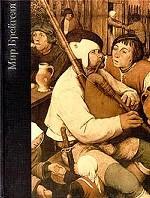 Мир Брейгеля. 1525-1569