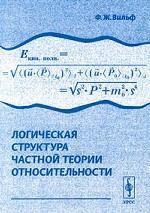 Логическая структура частной теории относительности