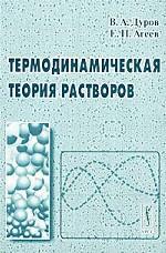 Термодинамическая теория растворов