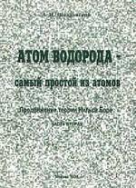 Атом водорода - самый простой из атомов. Продолжение теории Нильса Бора. Часть 2