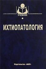 Ихтиопатология