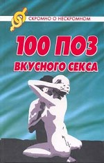 100 поз вкусного секса