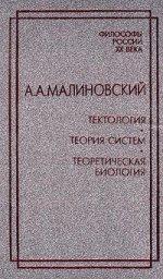 Тектология. Теория систем. Теоретическая биология