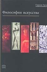 Философия искусства