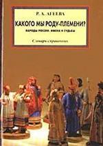 Какого мы роду-племени? Народы России: имена и судьбы
