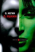 П. Ушкин