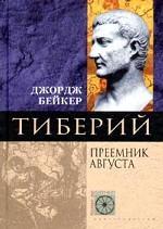 Тиберий Преемник Августа