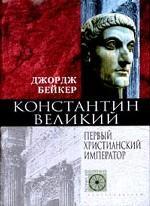 Константин Великий. Первый христианский император