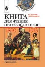 Книга для чтения по новой истории. 1800-1913, 8 класс