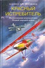 Красный истребитель Воспоминания немецкого аса Первой мировой войны