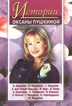 Истории Оксаны Пушкиной 4