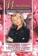 Истории Оксаны Пушкиной. Выпуск 3
