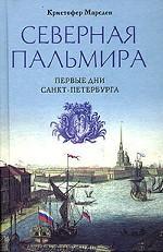 Северная Пальмира Первые дни Санкт Петербурга