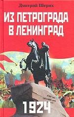 Из Петрограда в Ленинград. 1924