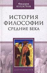 История философии. Средние века
