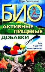 Вера Соловьева. Биоактивные пищевые добавки. Сила и здоровье вашего организма 150x238