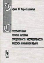 Сопоставительное изучение категории определенности/неопределенности в русском и испанском языках