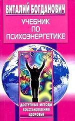 Учебник по психоэнергетике
