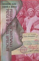 Красный террор в годы Гражданской войны. По материалам Особой следственной комиссии по расследованию злодеяний большевиков