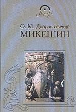 Микешин