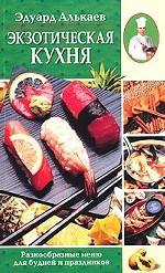 Экзотическая кухня