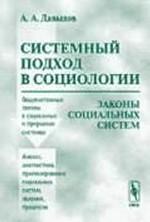 Системный подход в социологии: законы социальных систем
