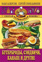 Бутерброды, сэндвичи, канапе и другие блюда