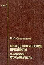 Методологические принципы в истории научной мысли