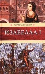 Изабелла I. Крест королевы. Исторический роман