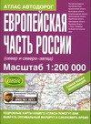 Скачать Атлас автодорог. Европейская часть России  север и северо-запад бесплатно