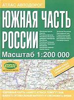 Южная часть России. Атлас автодорог