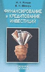 Финансирование и кредирование инвестиций