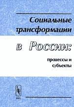 Социальные трансформации в России: процессы и субъекты